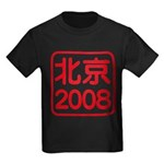 Beijing 2008 artistic logo Kids Dark T-Shirt