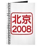 Beijing 2008 artistic logo Journal