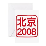 Beijing 2008 artistic logo Greeting Cards (Pk of 1