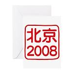 Beijing 2008 artistic logo Greeting Card