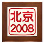Beijing 2008 artistic logo Framed Tile