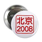 "Beijing 2008 artistic logo 2.25"" Button (100"