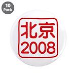 "Beijing 2008 artistic logo 3.5"" Button (10 pa"