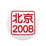 "Beijing 2008 artistic logo 3.5"" Button"