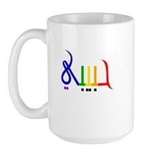 Habibi Large Mug