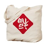 Happiness FU reversed Tote Bag