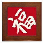 Happiness FU special Framed Tile