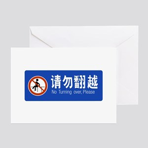 No Turning Over, China Greeting Cards (Pk of 10)