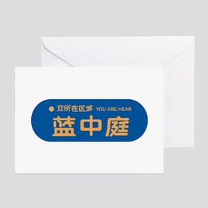 You Are Hear, China Greeting Cards (Pk of 10)