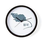 Shu Nian Wall Clock