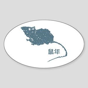 Shu Nian Oval Sticker