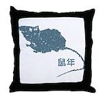Shu Nian Throw Pillow