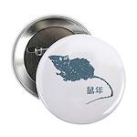 """Shu Nian 2.25"""" Button (10 pack)"""