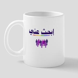 """Ibhath 3anni"" Mug"