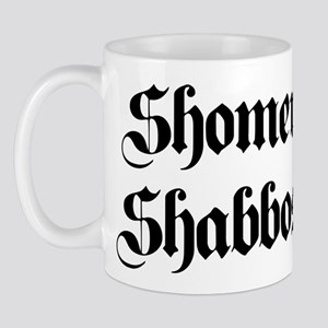 Shomer Shabbos Mug