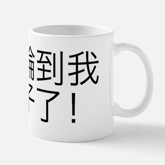 China grandparent mug