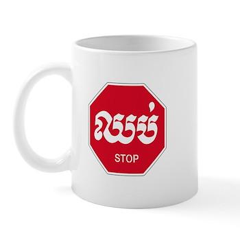 Stop, Cambodia Mug