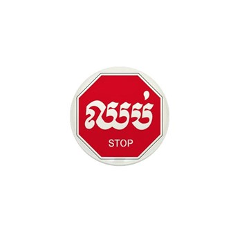 Stop, Cambodia Mini Button (100 pack)