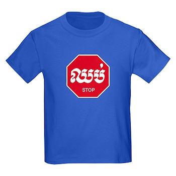 Stop, Cambodia Kids Dark T-Shirt