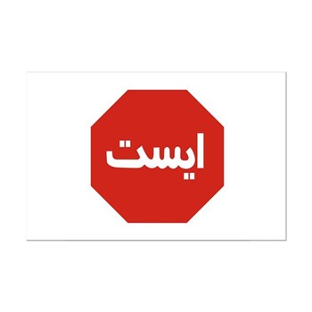Stop, Iran Mini Poster Print