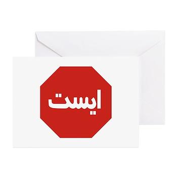 Stop, Iran Greeting Cards (Pk of 10)