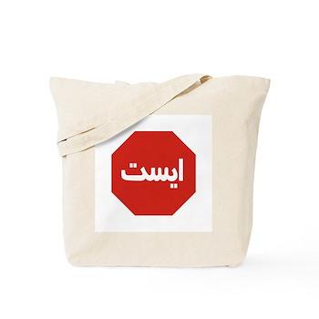 Stop, Iran Tote Bag