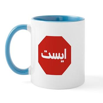 Stop, Iran Mug