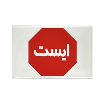 Stop, Iran Rectangle Magnet (100 pack)