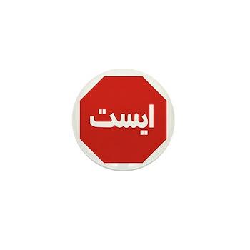 Stop, Iran Mini Button (10 pack)