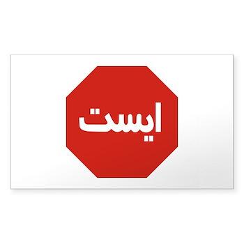 Stop, Iran Rectangle Sticker