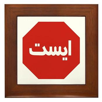 Stop, Iran Framed Tile