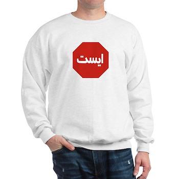 Stop, Iran Sweatshirt