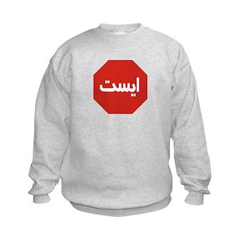 Stop, Iran Kids Sweatshirt