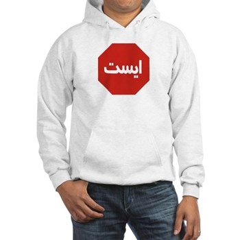 Stop, Iran Hooded Sweatshirt