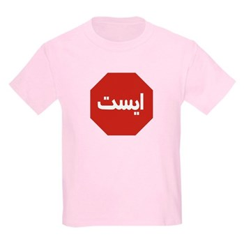 Stop, Iran Kids Light T-Shirt