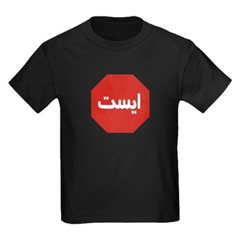 Stop, Iran Kids Dark T-Shirt