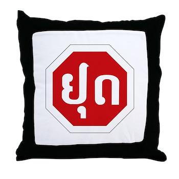 Stop, Laos Throw Pillow