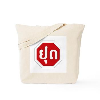 Stop, Laos Tote Bag
