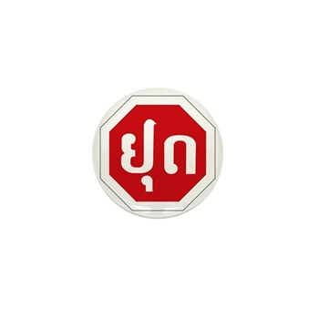 Stop, Laos Mini Button (100 pack)