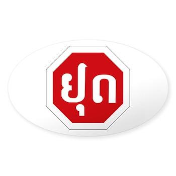 Stop, Laos Oval Sticker