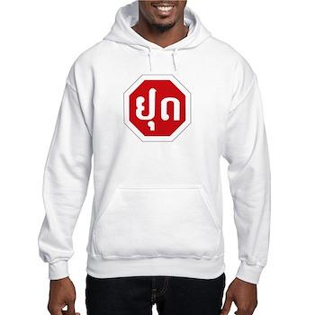 Stop, Laos Hooded Sweatshirt