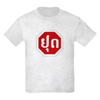 Stop, Laos Kids Light T-Shirt