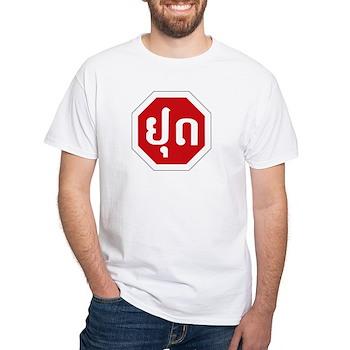 Stop, Laos White T-Shirt