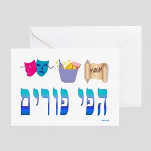 Happy purim greeting cards cafepress hebrew happy purim greeting card m4hsunfo