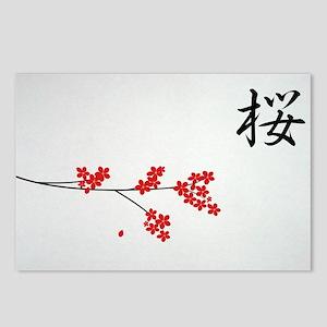 Sakura Postcards (Package of 8)
