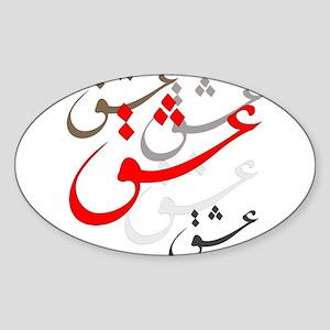 Eshgh (Love in Persian Calligraphy) Sticker