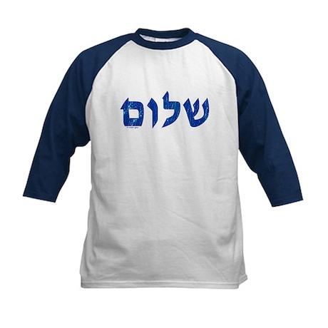 Shalom Kids Baseball Jersey