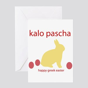 Greek easter greeting cards cafepress quothappy greek easterquot m4hsunfo