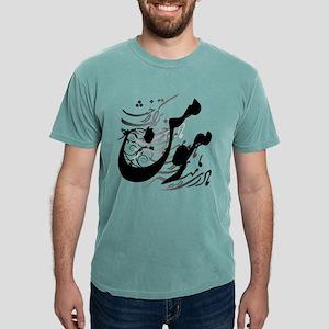 hooman T-Shirt
