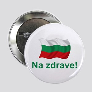 "Bulgarian Na zdrave! 2.25"" Button"